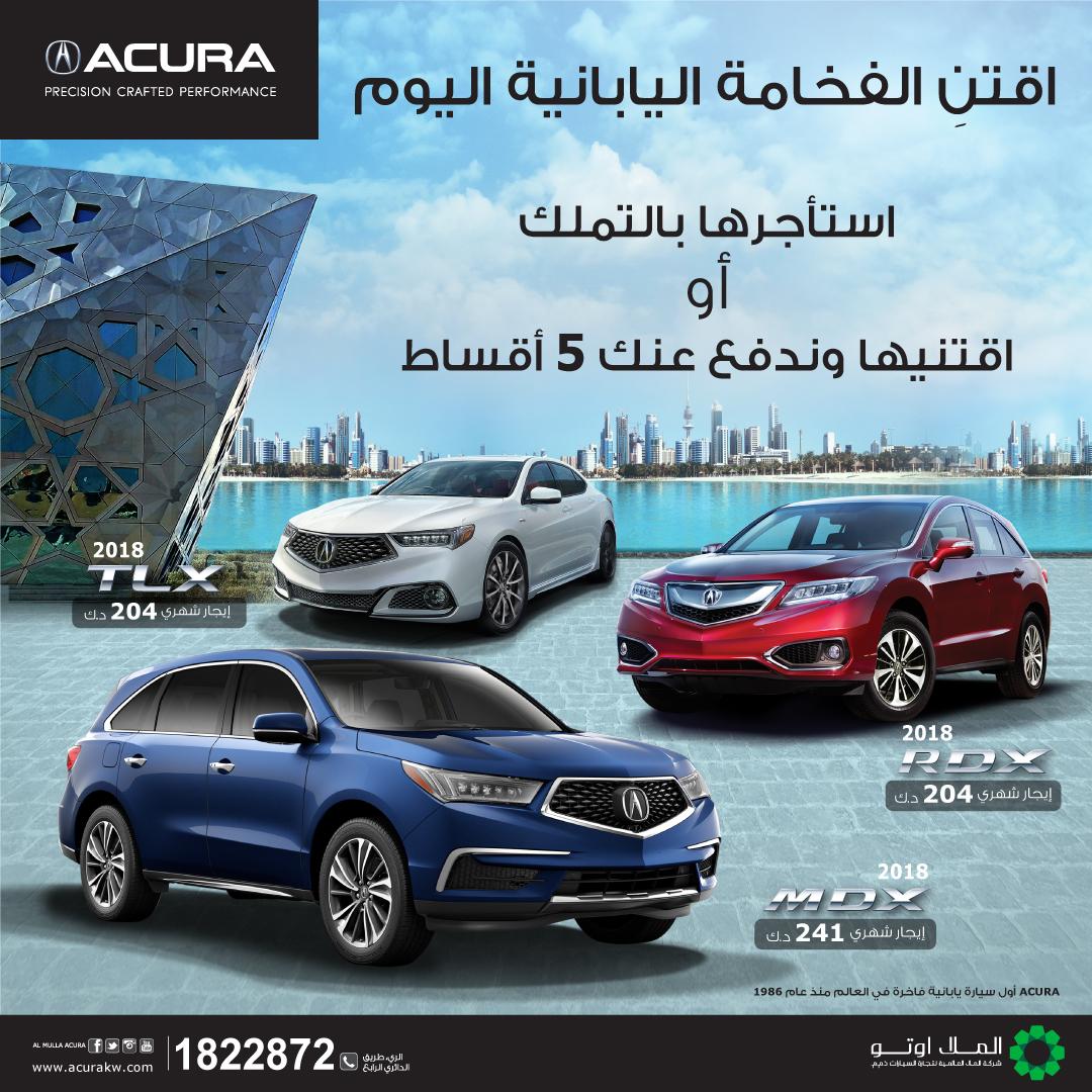 Al-Mulla Acura